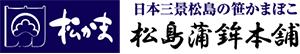 松島蒲鉾本舗|日本三景松島の笹かまぼこ