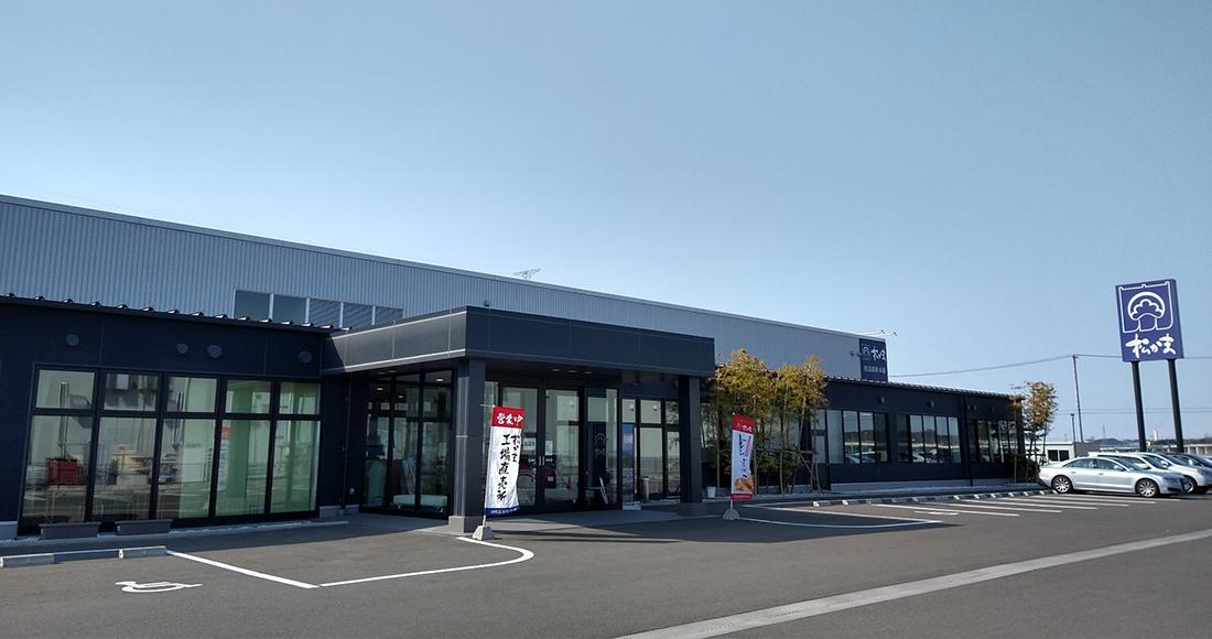 多賀城工場直営店